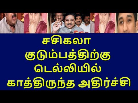 why sasikala family shocking|tamilnadu political news|live news tamil
