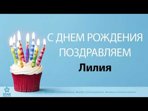 С Днём Рождения Лилия - Песня На День Рождения На Имя