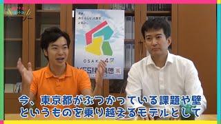 聞いトコ!知っトコ!トコーソー☆音喜多駿議員、やながせ裕文議員に聞く、都構想④