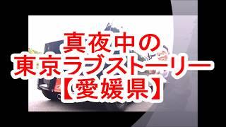 【真夜中の】東京ラブストーリーのロケ地がヤバイ☆alto(HA36S/F)...