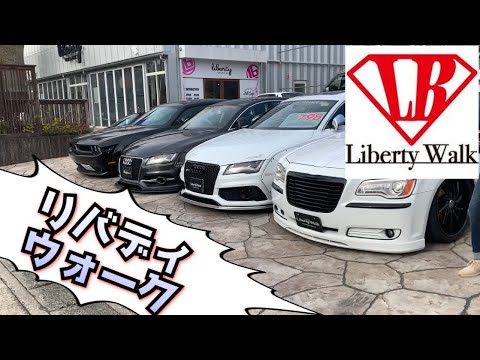 リバディウォーク行ってみた。 ムルシエラゴが!!  Japanese car shop Liberty Walk