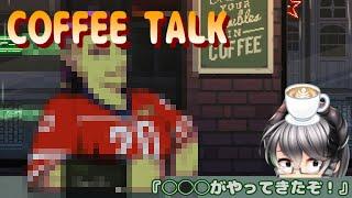 一杯いかが?『Coffee Talk』02