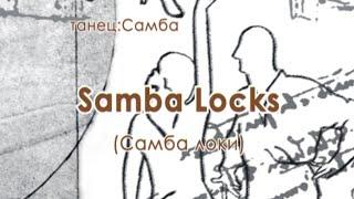 022 Samba locks Самба локи(Чемпионка СССР и России по латиноамериканской программе, член комиссии по приему квалификационных экзамен..., 2015-06-23T12:29:16.000Z)