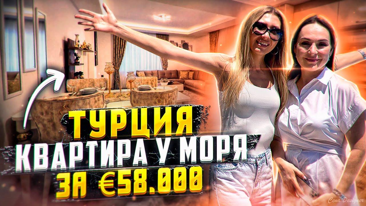 Цены на КВАРТИРЫ в Турции 2021 - Как Получить ВНЖ и ПЕРЕЕХАТЬ жить на МОРЕ? Новостройки в Алании