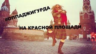 #ОППАДЖИГУРДА ОПА ДЖИГУРДА НА КРАСНОЙ ПЛОЩАДИ!!!!