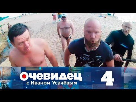 Очевидец с Иваном Усачевым | Выпуск 4