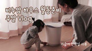 비누맘하우스 월동준비 vlog - 인테리어 브이로그 (…