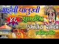 अाईची पालुखी   Aaichi Palukhi   Superhit Marathi Ekvira Aai Bhaktigeet   JUKEBOX   Ekvira Aai Songs
