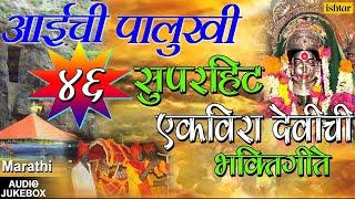 अाईची पालुखी | Aaichi Palukhi | Superhit Marathi Ekvira Aai Bhaktigeet | JUKEBOX | Ekvira Aai Songs
