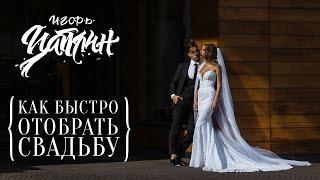 Как отобрать свадьбу быстро