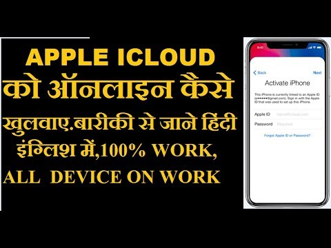 How To Unlock Apple Icloud Online Full Guide (Hindi Urdu) #IcloudUnlock