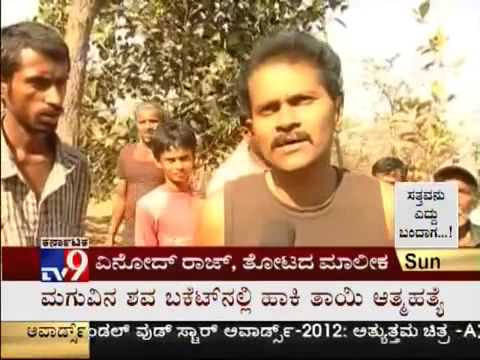Actress Leelavathi  Son Vinod Raj Fume After Blaze in Farm