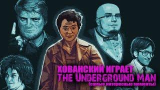 Хованский играет в The Underground Man (самые интересные моменты)