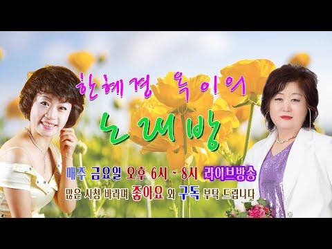 "[Yes Live] 한혜경 옥이의""노래방""#초대가수 전진 편"