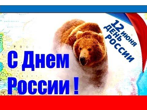 День России 🌷Поздравления с 12 июня с Днем России 😘 Музыкальное Поздравление открытки и картинки