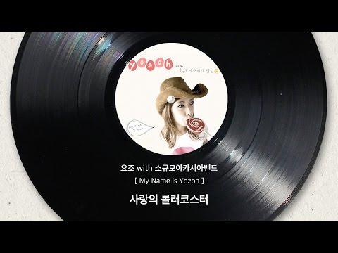 [Official Audio] 요조(Yozoh) - 사랑의 롤러코스터(Roller coaster of love)