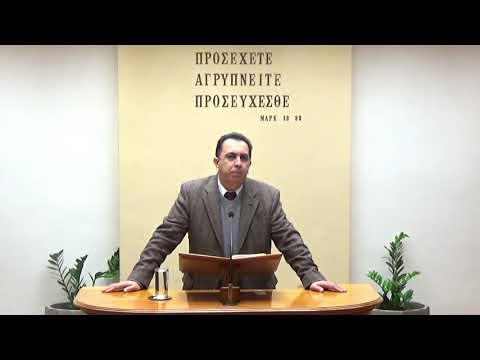 05.01.2019 - Επιστολή προς Φιλήμονα - Τάσος Ορφανουδάκης
