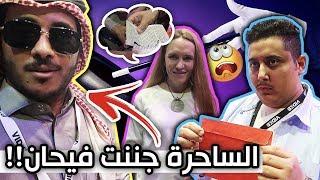 ساحرة تسحر فيحان و توبز في دبي ! ( شالت نظارة فيحان 😱 !! )