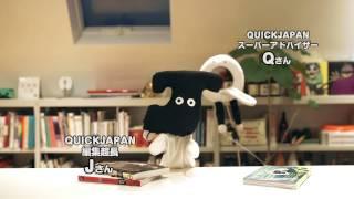 QくんJくん #3「ONE OK ROCKと生田絵梨花」