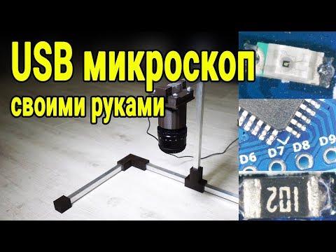 USB микроскоп своими руками из веб камеры (удобный для пайки)