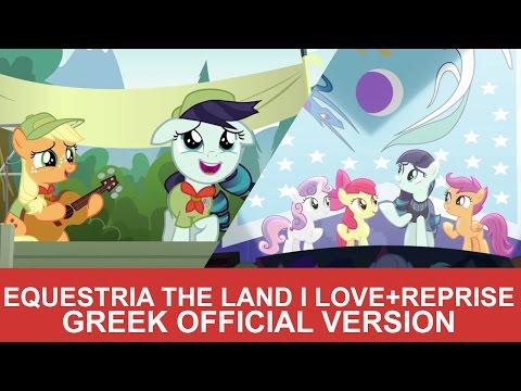 Mlp:FiM🎵Equestria, The land i love+ reprise [GREEK Version] [Εκουέστρια, σ' αγαπώ]