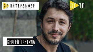 Сергій Притула. Зе Интервьюер. 11.08.2017