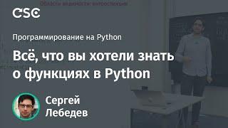 Всё, что вы хотели знать о функциях в Python