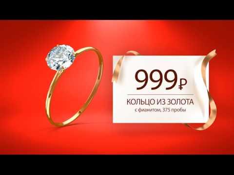 585GOLD Кольцо из золота за 999 рублей!
