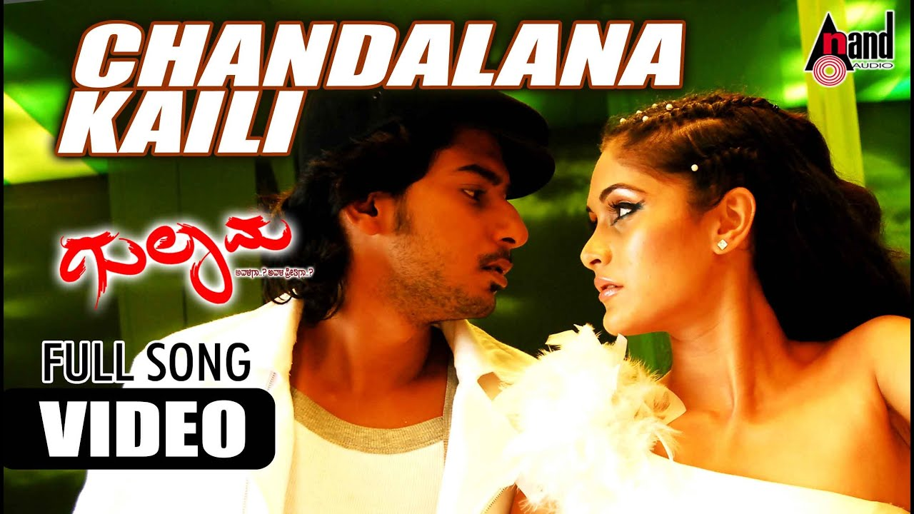 gulama kannada movie video songs