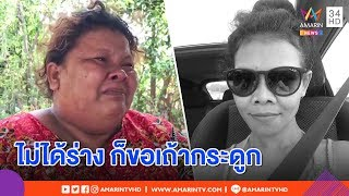 ทุบโต๊ะข่าว-พี่สาวหมอนวดไทยถูกฆ่าที่โปรตุเกส-ร่ำไห้ไร้เงินนำศพกลับวอนรัฐช่วยขอกระดูกก็ยังดี21-04-62