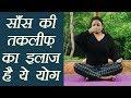 Yoga Pranayama for Breathing Problems | साँस की तकलीफ़ का इलाज है अतिरिक्त प्राणायाम | Boldsky