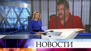 Выпуск новостей в 09:00 от 19.09.2019
