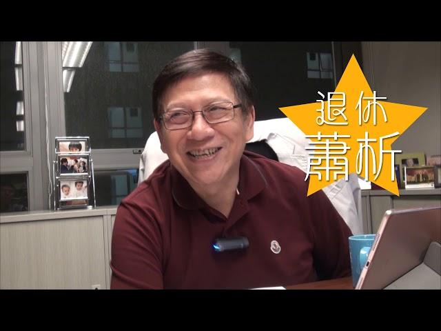 方逸華逝世  回顧方小姐的趣事〈蕭若元:退休蕭析〉2017-11-22