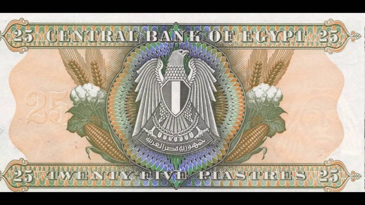 Currencies Of The World Federation Of Arab Republics Egyptian