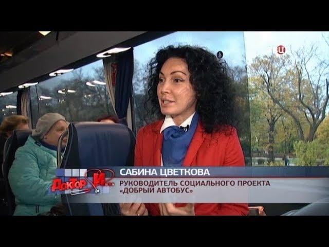 Доктор «И» ТВЦ. Добрый автобус. Сабина Цветкова