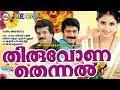 ത ര വ ണത ന നൽ Vol 01 Thiruvona Thennal Onam Songs Malayalam New Malayalam Onam Songs 2017 mp3