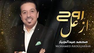 محمد عبدالجبار -  روح ازعل (حصريا)| 2020| Mohamed Abduljabbar - Ruah Azal