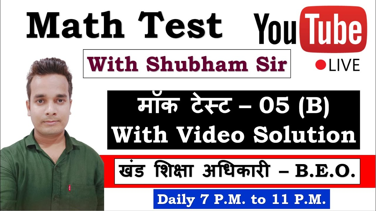 UPPSC BEO Math Mock Test I 05 I खंड शिक्षा अधिकारी I Practice Set | BEO Mock Test by Shubham Sir
