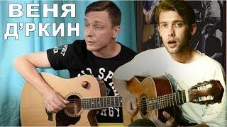 Веня Д'ркин - ДЕВОЧКА С ФЛЕЙТОЙ | как играть на гитаре | Сапрыкин