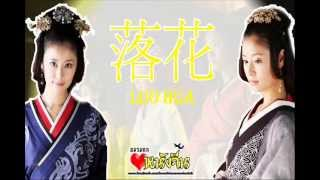 [Thai lyric+PinYin] 落花-Schemes of Beauty