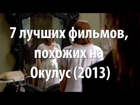 Мучение (2013) Смотреть онлайн фильм ужасов | Ужасы � [HD]