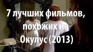 7 лучших фильмов, похожих на Окулус (2013)