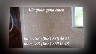 Гипсовая штукатурка стен под обои машинным способом 220 вольт(, 2015-06-17T14:24:58.000Z)