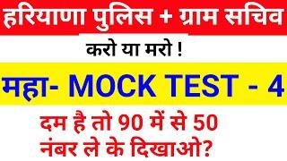 MOCK TEST - 4 || HSSC MOCK TEST 2021 | MOCK TEST FOR HARYANA POLICE , GRAM SACHIV ,STAFF NURSE, MPHW