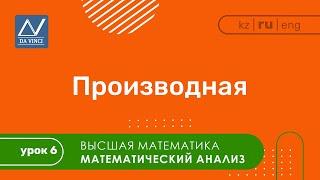 Математический анализ, 6 урок, Производная