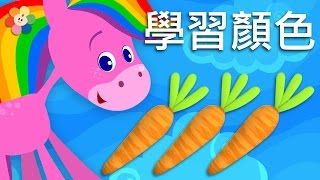 幼儿版识颜色 | 儿童版彩色卡通 | BabyFirst