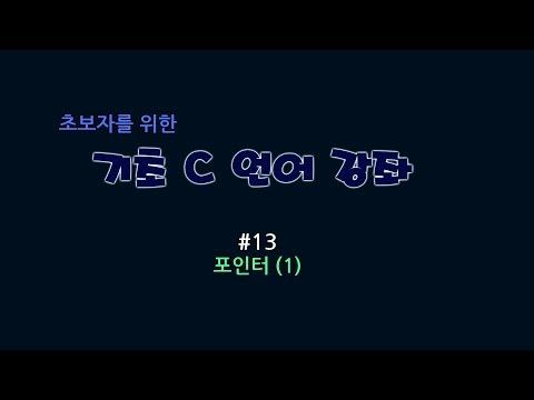 [C강좌] 초보자를 위한 기초 C 언어 강좌 #13 : 포인터 (1)