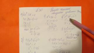30 Алгебра 9 класс Решите неполное Квадратное уравнение примеры решение