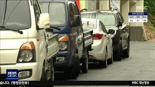 경사진 주차장에 미끄럼 방지시설 의무화/대전MBC