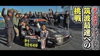 素人走り屋 アンダー鈴木の挑戦  V OPT 227 ③
